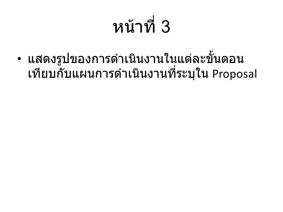 หน้าที่ 3 แสดงรูปของการดำเนินงานในแต่ละขั้นตอน เทียบกับแผนการดำเนินงานที่ระบุใน Proposal
