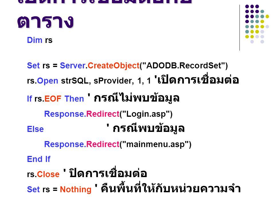 เปิดการเชื่อมต่อกับ ตาราง Dim rs Set rs = Server.CreateObject(