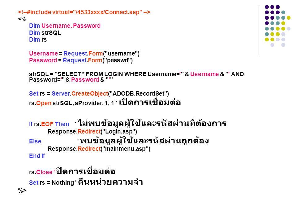 <% Dim Username, Password Dim strSQL Dim rs Username = Request.Form(