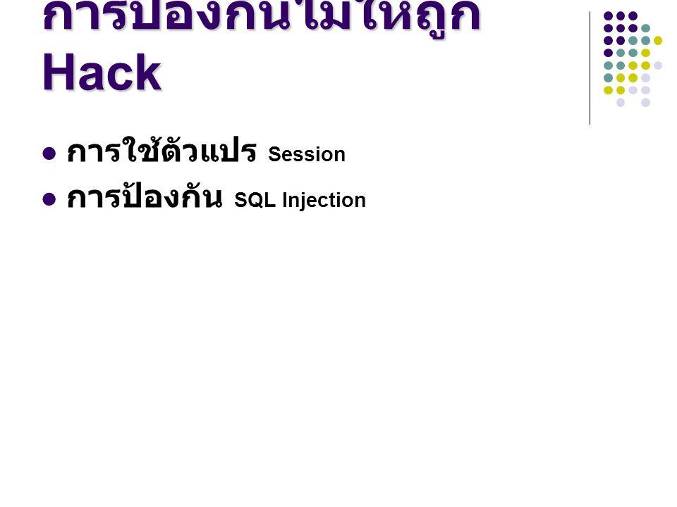 การป้องกันไม่ให้ถูก Hack การใช้ตัวแปร Session การป้องกัน SQL Injection