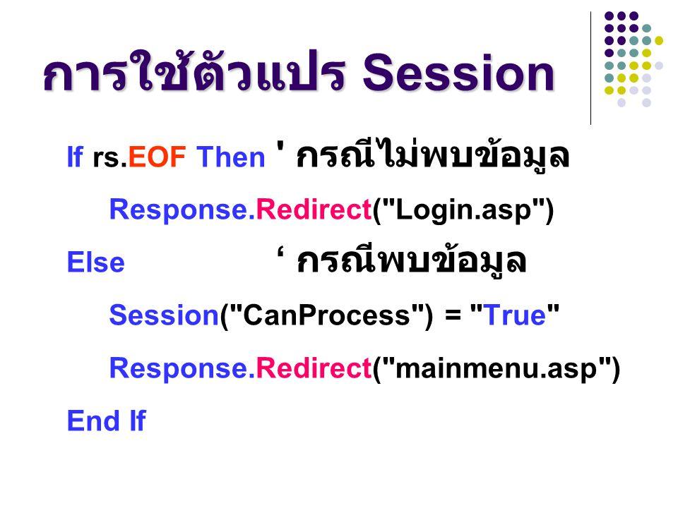 การใช้ตัวแปร Session If rs.EOF Then ' กรณีไม่พบข้อมูล Response.Redirect(