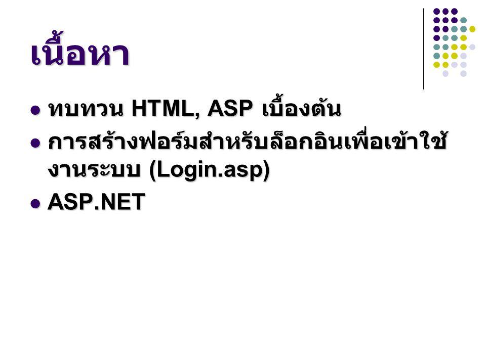 เนื้อหา ทบทวน HTML, ASP เบื้องต้น ทบทวน HTML, ASP เบื้องต้น การสร้างฟอร์มสำหรับล็อกอินเพื่อเข้าใช้ งานระบบ (Login.asp) การสร้างฟอร์มสำหรับล็อกอินเพื่อ