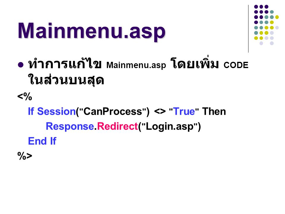Mainmenu.asp ทำการแก้ไข Mainmenu.asp โดยเพิ่ม CODE ในส่วนบนสุด <% If Session(