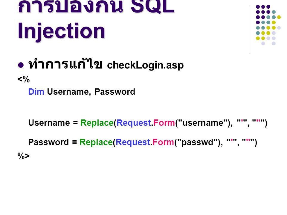 การป้องกัน SQL Injection ทำการแก้ไข checkLogin.asp <% Dim Username, Password Username = Replace(Request.Form(