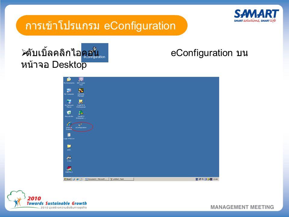 การเข้าโปรแกรม eConfiguration  ดับเบิ้ลคลิกไอคอน eConfiguration บน หน้าจอ Desktop