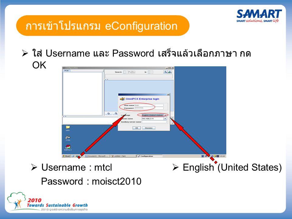การเข้าโปรแกรม eConfiguration  ใส่ Username และ Password เสร็จแล้วเลือกภาษา กด OK  Username : mtcl Password : moisct2010  English (United States)