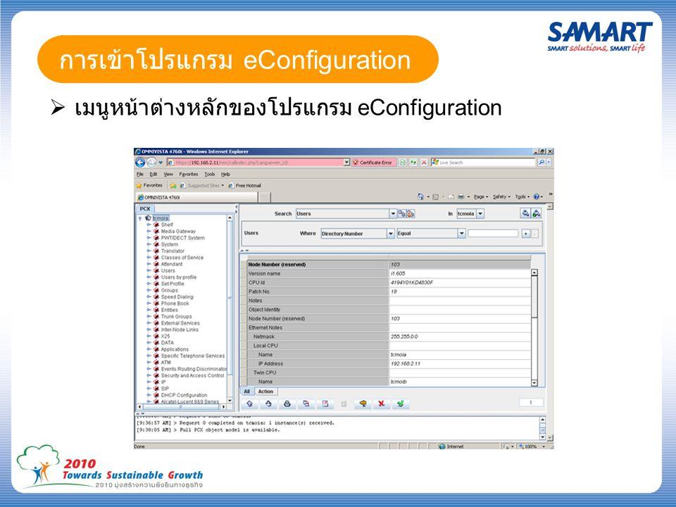 การเข้าโปรแกรม eConfiguration  เมนูหน้าต่างหลักของโปรแกรม eConfiguration