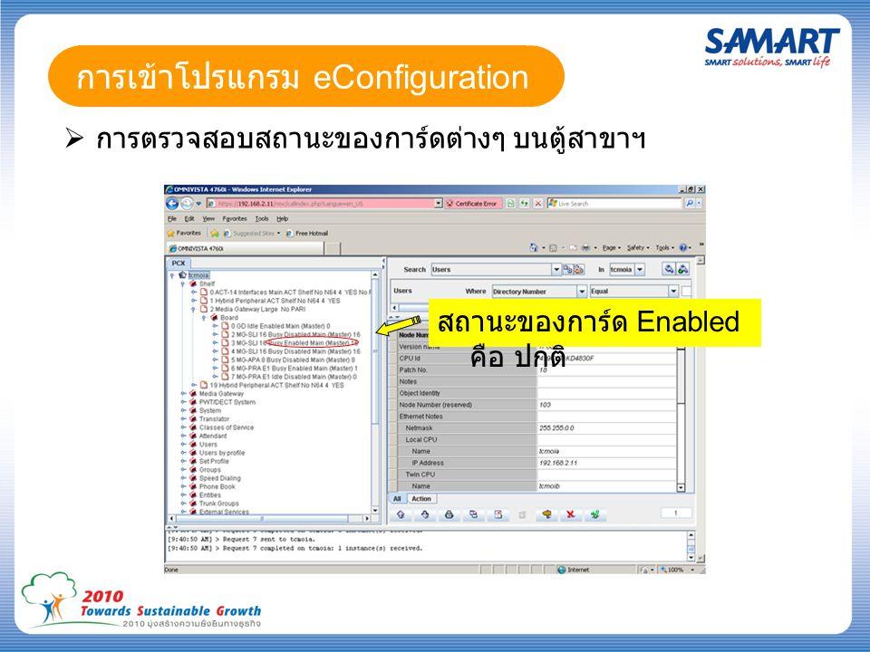 การเข้าโปรแกรม eConfiguration  การตรวจสอบสถานะของการ์ดต่างๆ บนตู้สาขาฯ สถานะของการ์ด Enabled คือ ปกติ