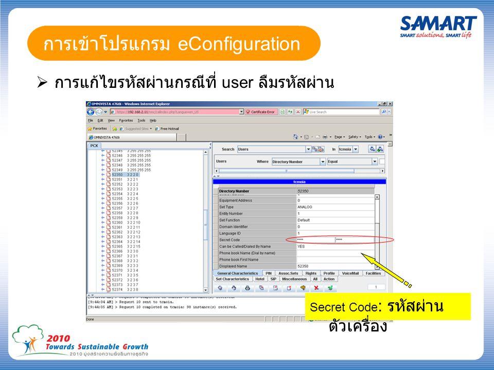 การเข้าโปรแกรม eConfiguration  การแก้ไขรหัสผ่านกรณีที่ user ลืมรหัสผ่าน Secret Code : รหัสผ่าน ตัวเครื่อง