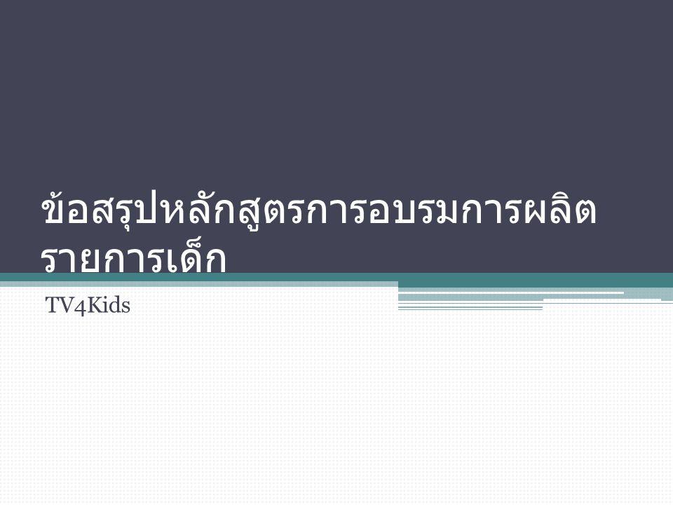 ข้อสรุปหลักสูตรการอบรมการผลิต รายการเด็ก TV4Kids