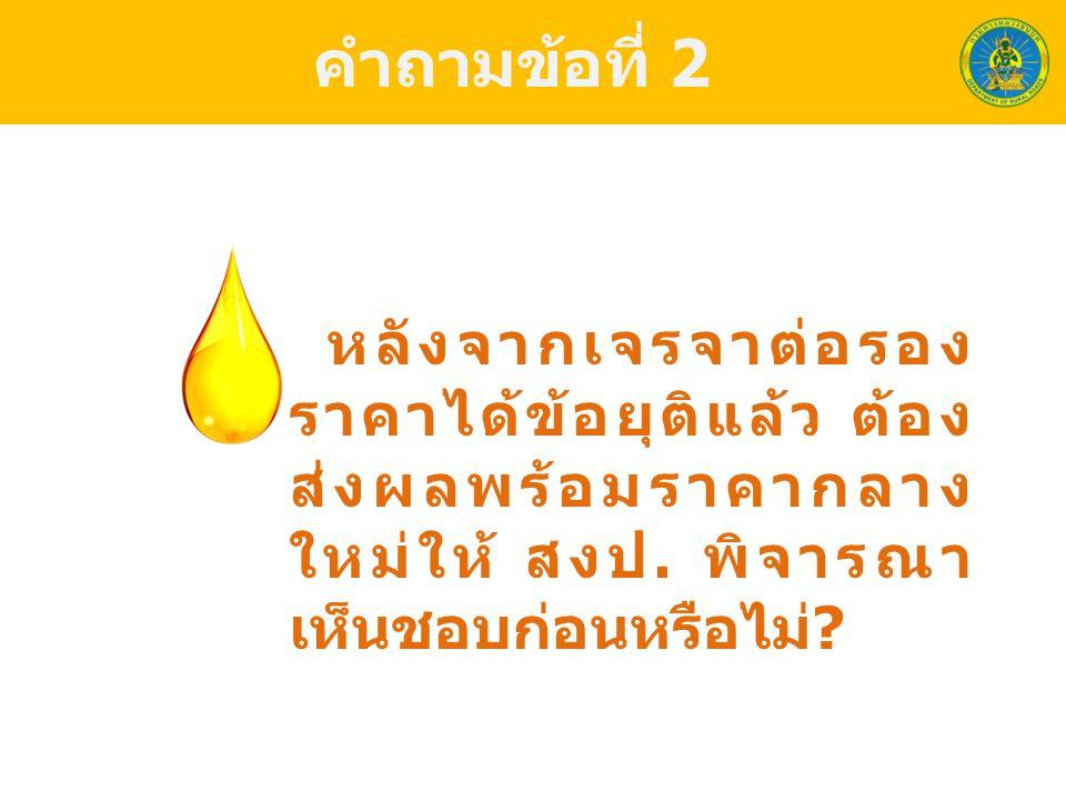 คำถามข้อที่ 2 หลังจากเจรจาต่อรอง ราคาได้ข้อยุติแล้ว ต้อง ส่งผลพร้อมราคากลาง ใหม่ให้ สงป.