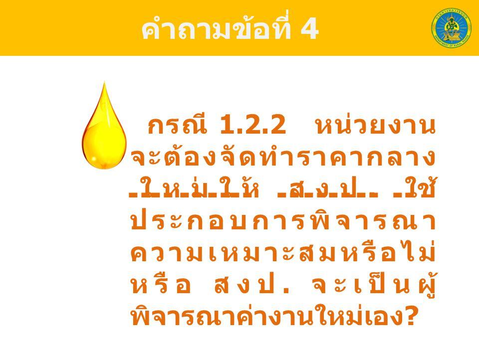 คำถามข้อที่ 5 กรณีที่ 2 กระทรวง พาณิชย์จะต้องประกาศ ราคาวัสดุเป็นรายวัน ในช่วง 16-31 ธันวาคม 2557 สำหรับใช้คำนวณ ราคากลางใหม่ใช่หรือไม่ ?