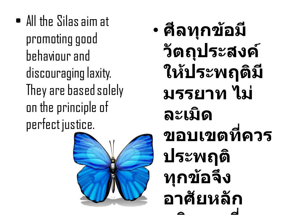 All the Silas aim at promoting good behaviour and discouraging laxity. They are based solely on the principle of perfect justice. ศีลทุกข้อมี วัตถุประ