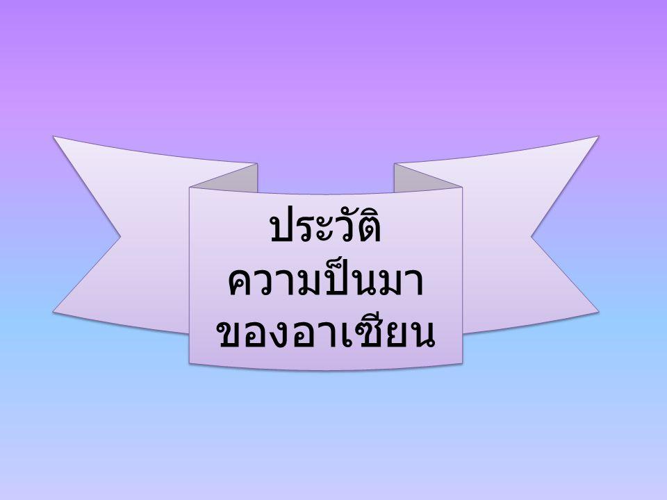 ประวัติ ความป็นมา ของอาเซียน