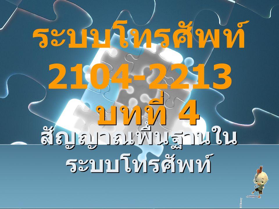 สัญญาณพื้นฐานใน ระบบโทรศัพท์ บทที่ 4 ระบบโทรศัพท์ 2104-2213
