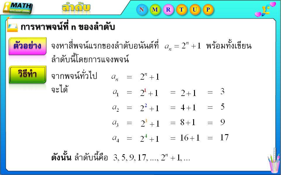 การหาพจน์ที่ n ของลำดับ จงหาสี่พจน์แรกของลำดับอนันต์ที่ พร้อมทั้งเขียน ลำดับนี้โดยการแจงพจน์ จากพจน์ทั่วไป จะได้ ดังนั้น ลำดับนี้คือ