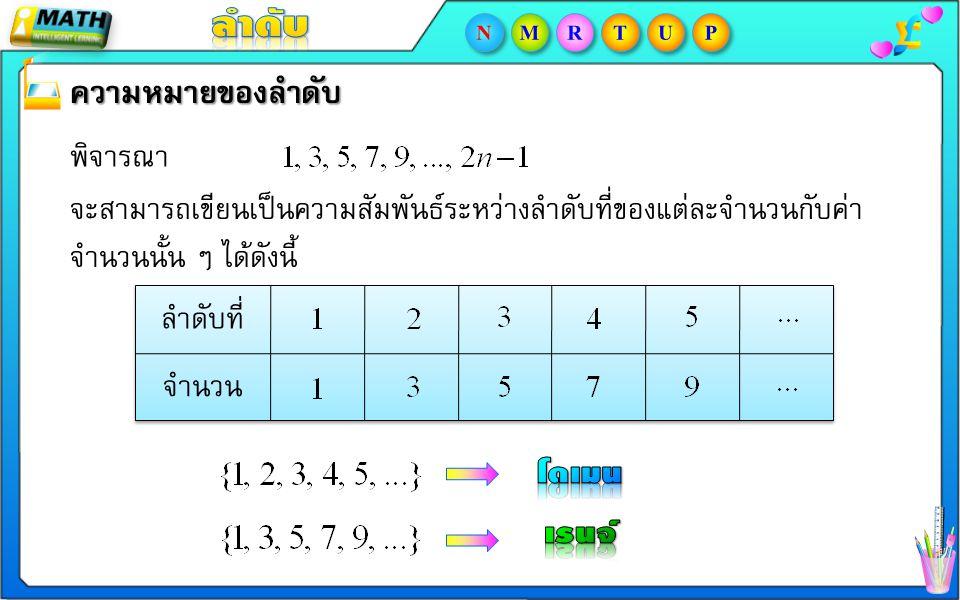 ความหมายของลำดับ พิจารณา จะสามารถเขียนเป็นความสัมพันธ์ระหว่างลำดับที่ของแต่ละจำนวนกับค่า จำนวนนั้น ๆ ได้ดังนี้ ลำดับที่ จำนวน