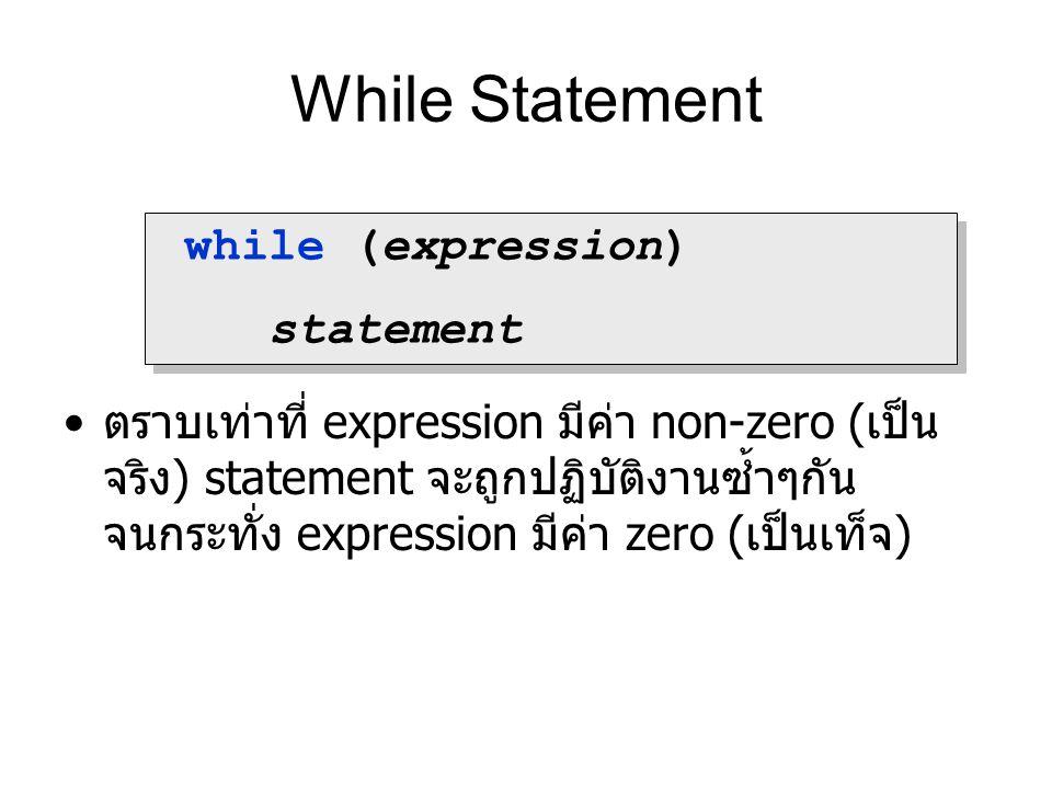 While Statement ตราบเท่าที่ expression มีค่า non-zero ( เป็น จริง ) statement จะถูกปฏิบัติงานซ้ำๆกัน จนกระทั่ง expression มีค่า zero ( เป็นเท็จ ) whil
