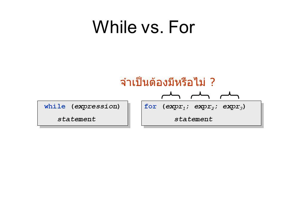 While vs.