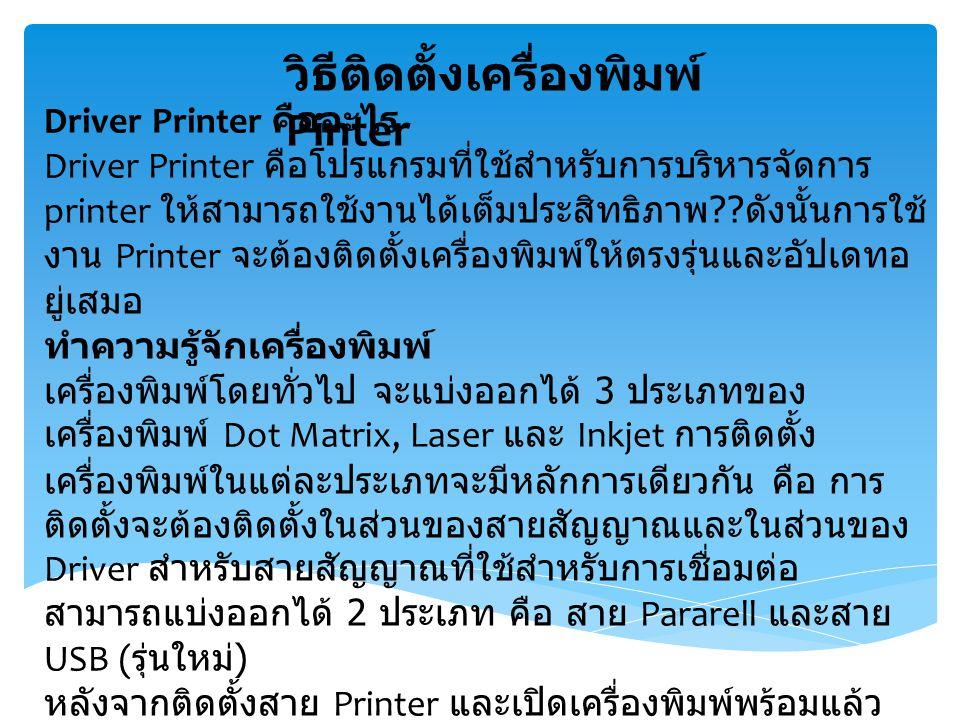 วิธีติดตั้งเครื่องพิมพ์ Pinter Driver Printer คืออะไร Driver Printer คือโปรแกรมที่ใช้สำหรับการบริหารจัดการ printer ให้สามารถใช้งานได้เต็มประสิทธิภาพ .
