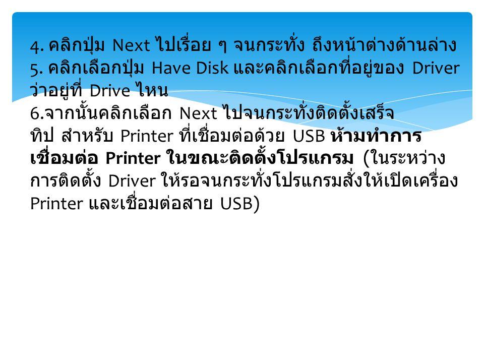 4. คลิกปุ่ม Next ไปเรื่อย ๆ จนกระทั่ง ถึงหน้าต่างด้านล่าง 5. คลิกเลือกปุ่ม Have Disk และคลิกเลือกที่อยู่ของ Driver ว่าอยู่ที่ Drive ไหน 6. จากนั้นคลิก