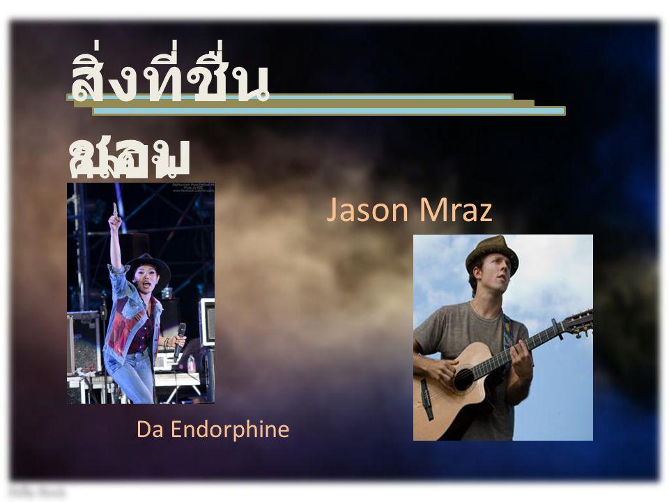 สิ่งที่ชื่น ชอบ ศิลปิน Da Endorphine Jason Mraz