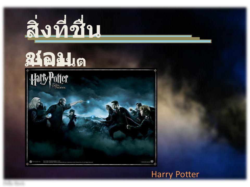สิ่งที่ชื่น ชอบ ภาพยนต ร์ Harry Potter