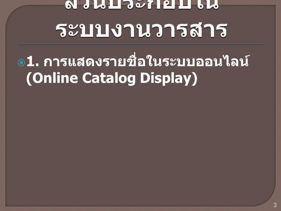  1. การแสดงรายชื่อในระบบออนไลน์ (Online Catalog Display) 3