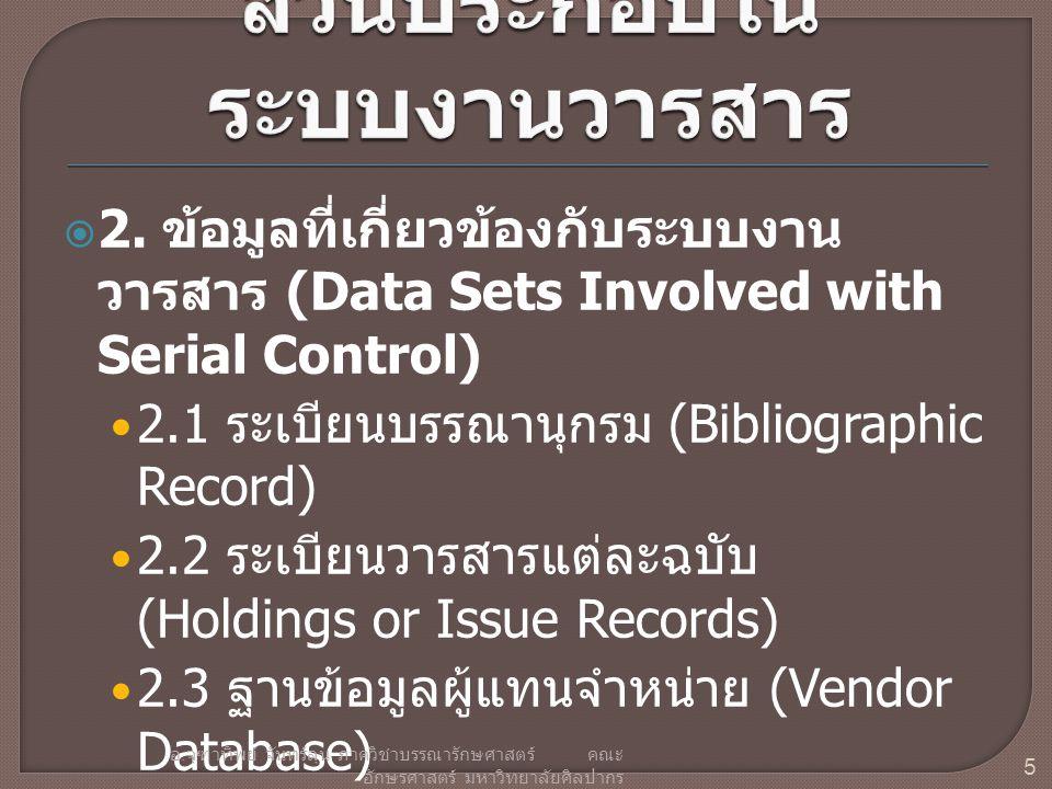  2. ข้อมูลที่เกี่ยวข้องกับระบบงาน วารสาร (Data Sets Involved with Serial Control) 2.1 ระเบียนบรรณานุกรม (Bibliographic Record) 2.2 ระเบียนวารสารแต่ละ