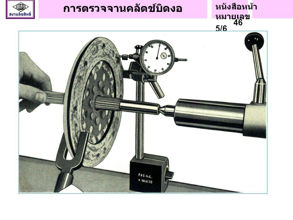 การตรวจจานคลัตช์บิดงอ หนังสือหน้า หมายเลข 46 5/6