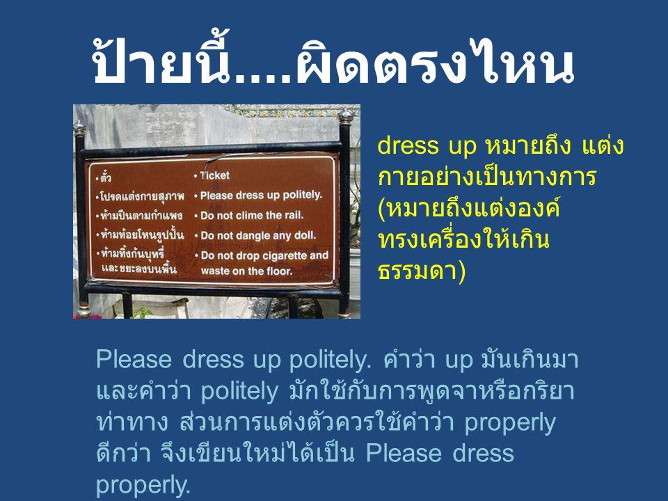 ป้ายนี้.... ผิดตรงไหน Please dress up politely.