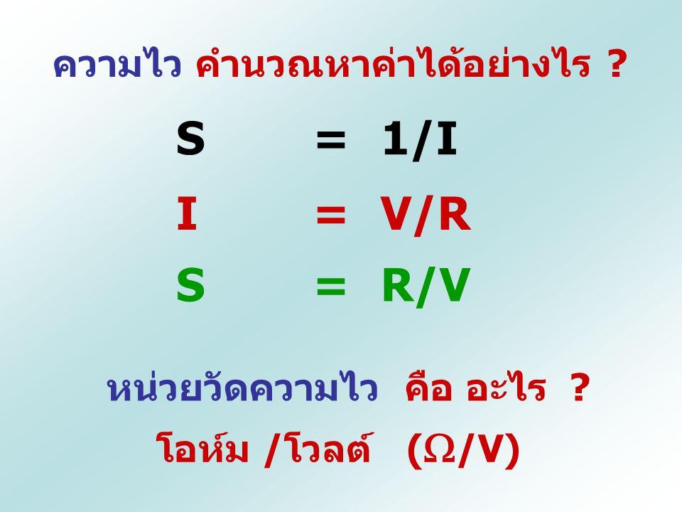 ความไว คำนวณหาค่าได้อย่างไร ? S = 1/I I= V/R S = R/V หน่วยวัดความไว คือ อะไร ? โอห์ม /โวลต์ (  /V)