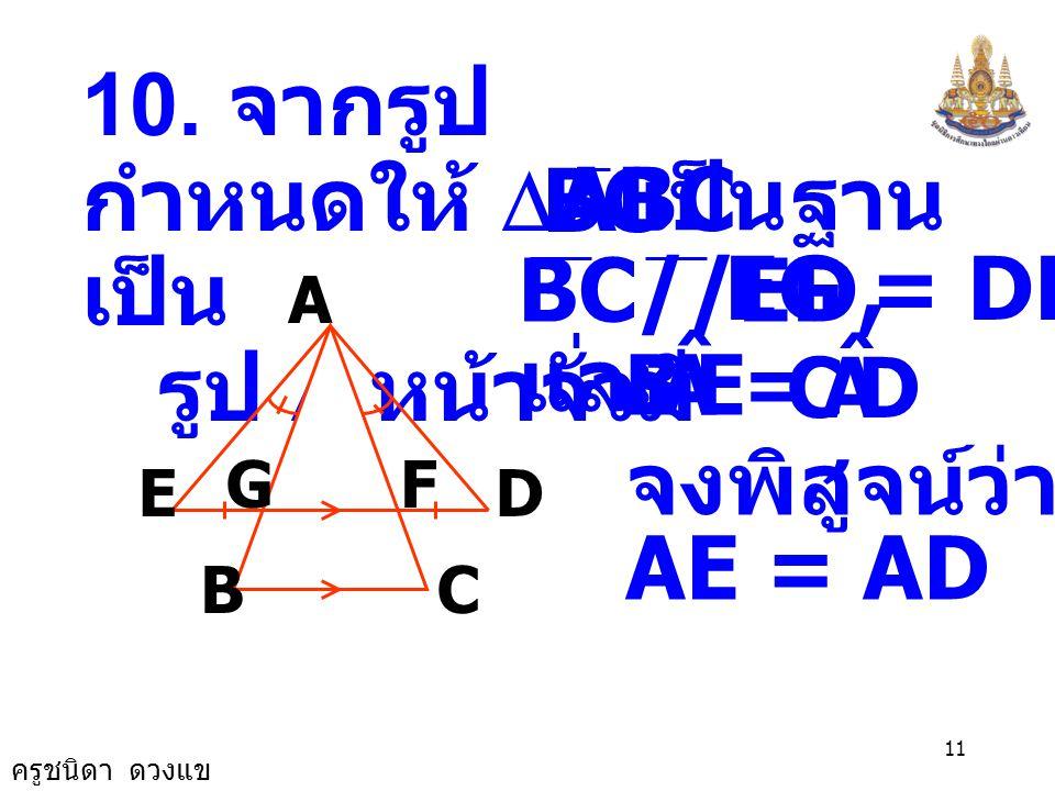 ครูชนิดา ดวงแข 10 A E C D B F ดังนั้น ขนาดของมุมภายในที่จุดยอด ทั้งหกมุมของรูปดาวหกแฉกใดๆรวม 0 360 กันเท่ากับ