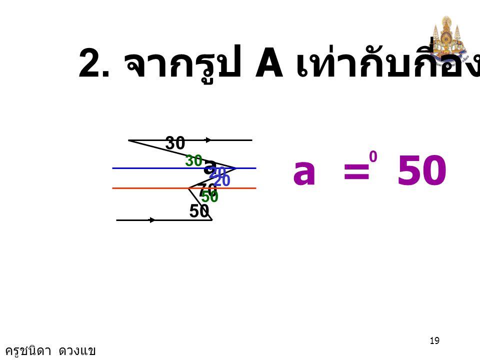 ครูชนิดา ดวงแข 18 1. จากรูป AB//CD//EF หาค่า x และ y A B EF D y x C 70 60 110 x = 110 0 y = 60 0