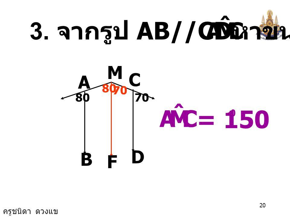 ครูชนิดา ดวงแข 19 2. จากรูป A เท่ากับกี่องศา a 30 70 50 a = 50 0 30 50 20