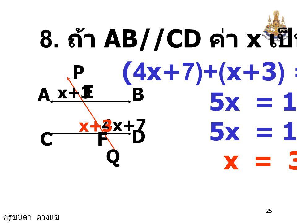 ครูชนิดา ดวงแข 24 7. จากรูป AB//ED ค่า x, y เป็นเท่าใด A E D B G F y 35 x 41 29 75 64 x = 64 0 y = 70 0 70