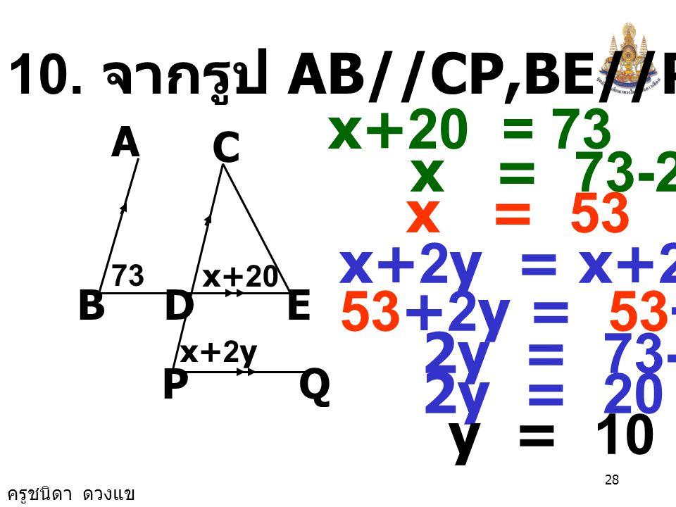 ครูชนิดา ดวงแข 27 BA DC x+5 2y-10 85 y y = 2y-10+y = 180 3y-10 = 180 3y = 180+10 3y = 190 y = 3 1 63 3 190