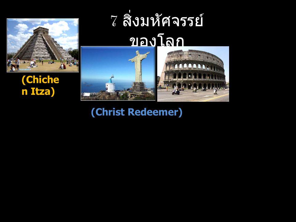 (Chiche n Itza) 7 สิ่งมหัศจรรย์ ของโลก (Christ Redeemer)