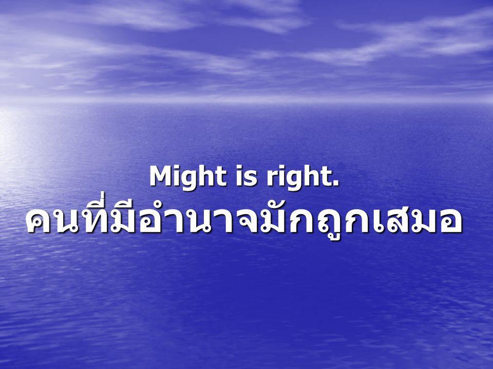 Might is right. คนที่มีอำนาจมักถูกเสมอ