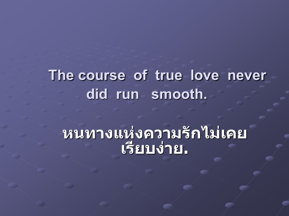 The course of true love never did run smooth.The course of true love never did run smooth.