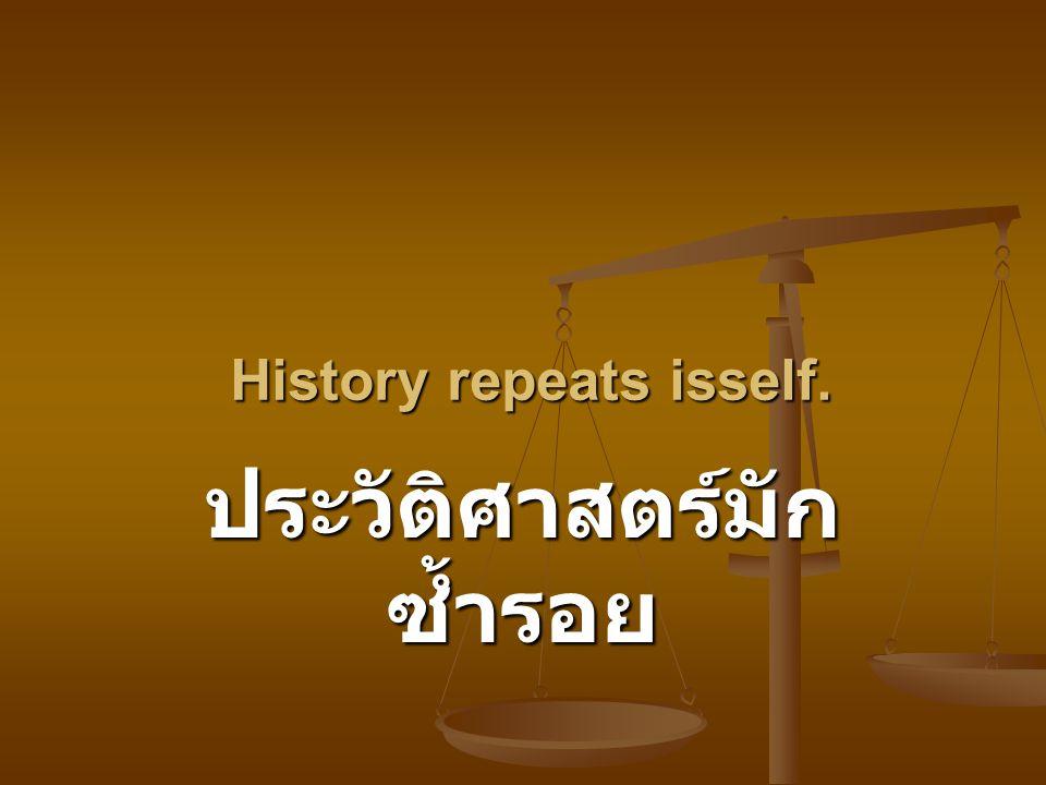 History repeats isself. ประวัติศาสตร์มัก ซ้ำรอย