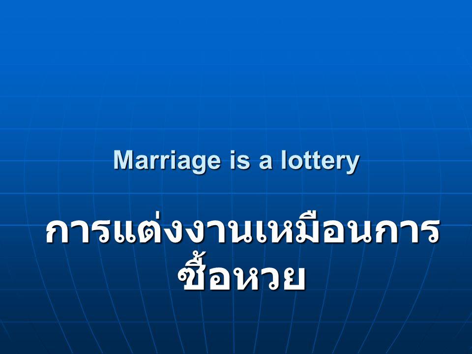 Marriage is a lottery การแต่งงานเหมือนการ ซื้อหวย