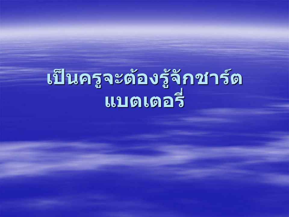 Keep your chin up. อย่ายอมแพ้.......