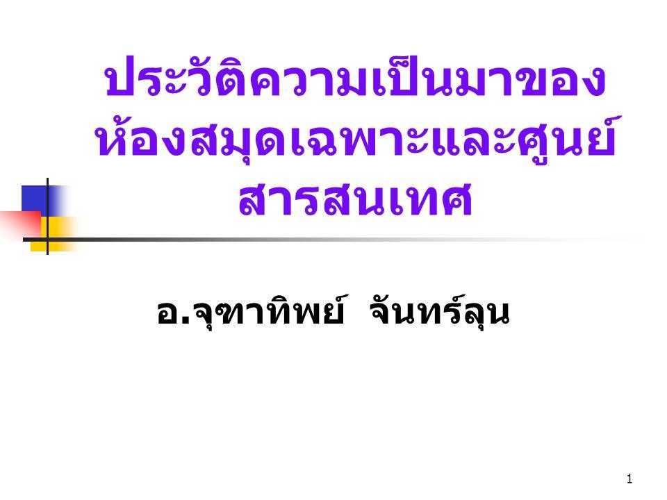 1 ประวัติความเป็นมาของ ห้องสมุดเฉพาะและศูนย์ สารสนเทศ อ. จุฑาทิพย์ จันทร์ลุน
