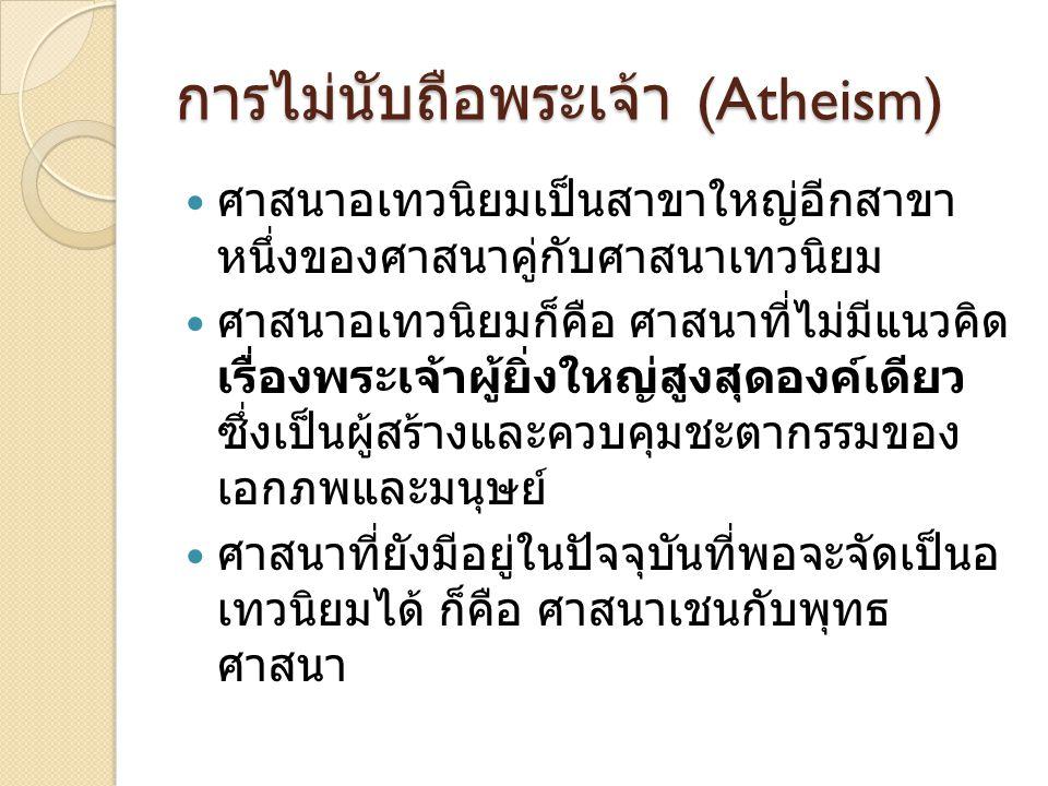 การไม่นับถือพระเจ้า (Atheism) ศาสนาอเทวนิยมเป็นสาขาใหญ่อีกสาขา หนึ่งของศาสนาคู่กับศาสนาเทวนิยม ศาสนาอเทวนิยมก็คือ ศาสนาที่ไม่มีแนวคิด เรื่องพระเจ้าผู้