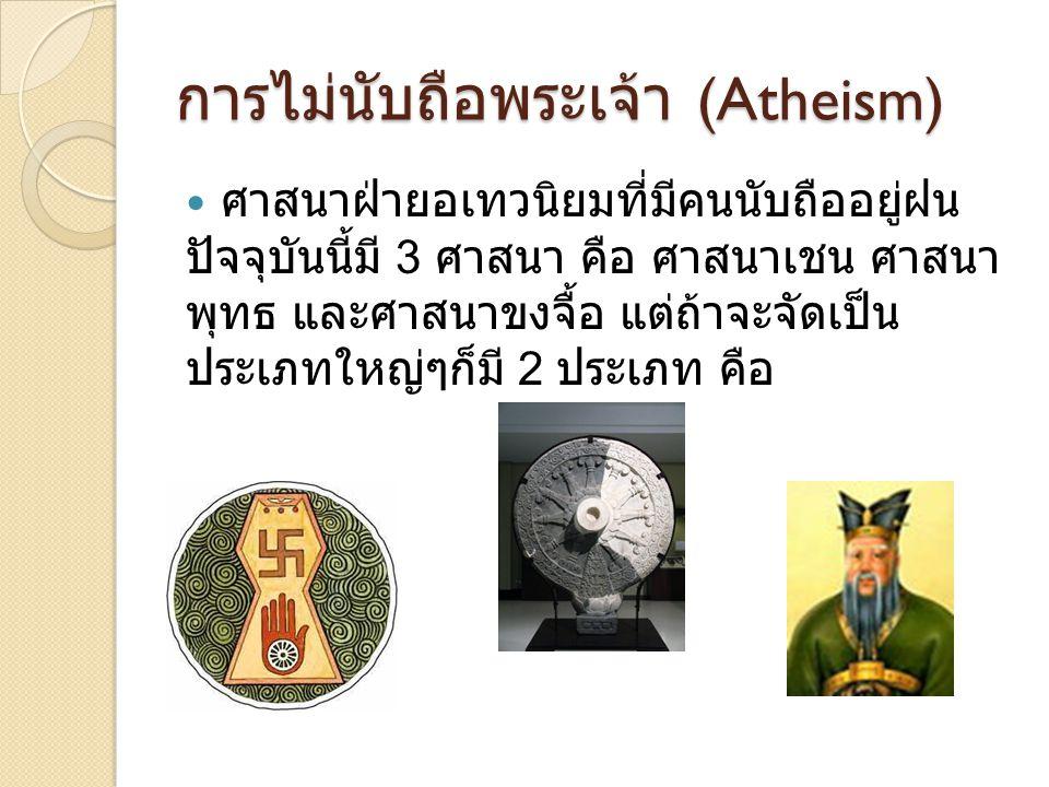 การไม่นับถือพระเจ้า (Atheism) ศาสนาฝ่ายอเทวนิยมที่มีคนนับถืออยู่ฝน ปัจจุบันนี้มี 3 ศาสนา คือ ศาสนาเชน ศาสนา พุทธ และศาสนาขงจื้อ แต่ถ้าจะจัดเป็น ประเภท