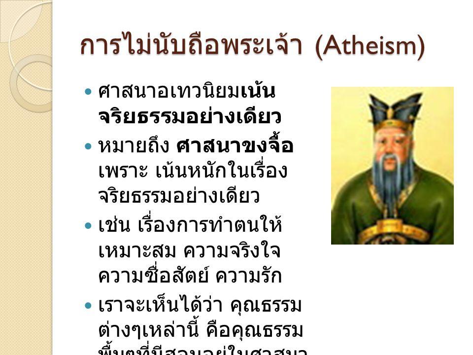 การไม่นับถือพระเจ้า (Atheism) ศาสนาอเทวนิยมเน้น จริยธรรมอย่างเดียว หมายถึง ศาสนาขงจื้อ เพราะ เน้นหนักในเรื่อง จริยธรรมอย่างเดียว เช่น เรื่องการทำตนให้