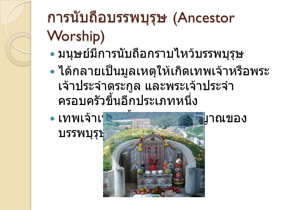 การนับถือบรรพบุรุษ (Ancestor Worship) มนุษย์มีการนับถือกราบไหว้บรรพบุรุษ ได้กลายเป็นมูลเหตุให้เกิดเทพเจ้าหรือพระ เจ้าประจำตระกูล และพระเจ้าประจำ ครอบค