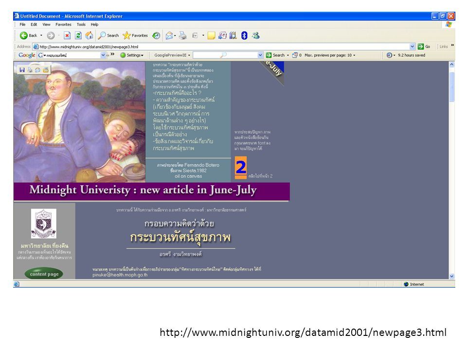 http://www.midnightuniv.org/midnight2545/document9773.html แนวคิดทางปรัชญา - สังคม - วิทยาศาสตร์ ทีทรรศน์เกี่ยวกับเรื่องกระบวนทรรศน์ ชลลดา ทองทวี คณะอักษรศาสตร์ มหาวิทยาลัยศิลปากร ขณะนี้กำลังศึกษาระดับดุษฎีบัณฑิต สาขาประชากรศาสตร์ มหาวิทยาลัยมหิดล ผลงานวิชาการชิ้นนี้เดิมชื่อ กระบวนทัศน์ (paradigm) : นิยามความหมาย โครงสร้าง และกระบวนการเปลี่ยนย้ายกระบวนทัศน์ (paradigm shift)