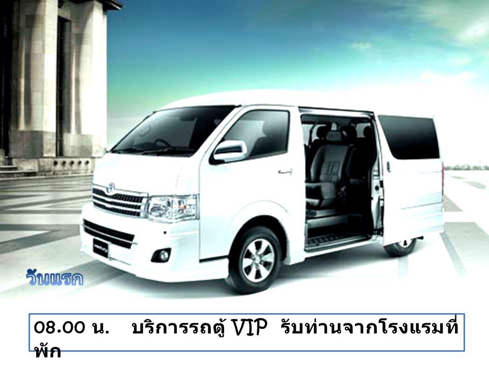 08.00 น. บริการรถตู้ VIP รับท่านจากโรงแรมที่ พัก